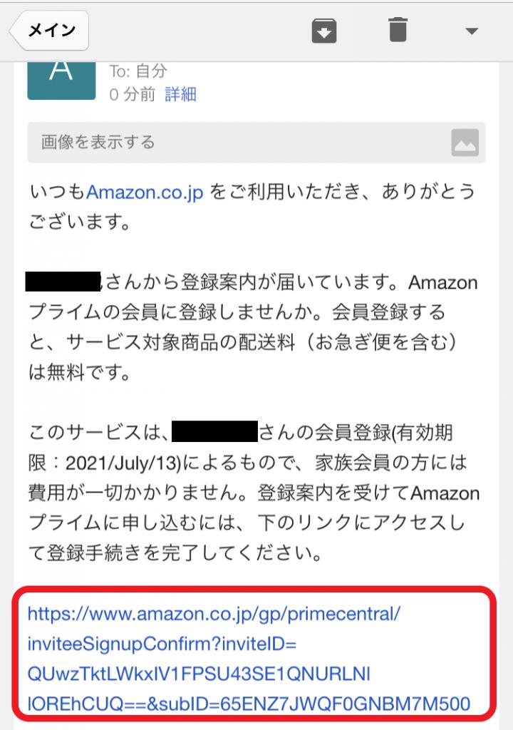 会員 アマゾン プライム 家族